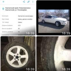 Toyota vista, 215/55 R16. зимние, без шипов, б/у, износ 30%