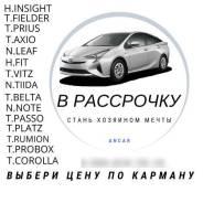 АВТО под выкуп (в рассрочку) от 800 рублей