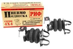 Пневмоподвеска РИФ для УАЗ Патриот/Пикап/Хантер/Карго на задний мост для лифтованной подвески 50 мм