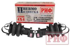 Пневмоподвеска РИФ для УАЗ Патриот/Пикап/Хантер/Карго на задний мост для лифтованной подвески 100 мм