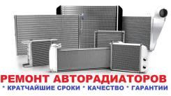 Ремонт любых радиаторов. Изготовление Аллюминиевых Бачков Радиаторов