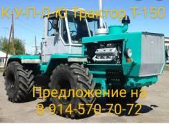ХТЗ Т-150. К-У-П-Л-Ю трактор Т 150