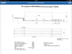 Сибирь Трейлер САВ-9042, 2018