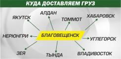 Сборных грузов. Рефрижератор. Благовещенск-Якутск, Нерюнгри, Алдан