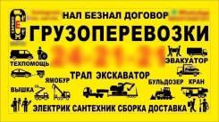 Грузоперевозки, доставка, техпомощь на дороге, эвакуатор, спецтехника