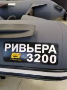 Мастер лодок Ривьера 3200 СК. 2019 год, длина 3,20м., двигатель без двигателя. Под заказ