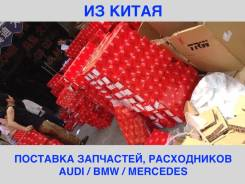 Поставка запчастей на AUDI / BMW / Mercedes всех моделей из Китая