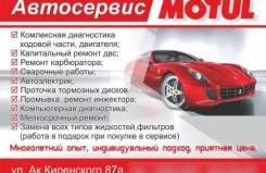 Автосервис Motul New