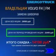 Автосервис технического обслуживания грузовой техники «Энерготрак».