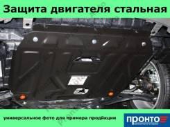 Защита картера двигателя железная Hawtai Boliger 2011-2020