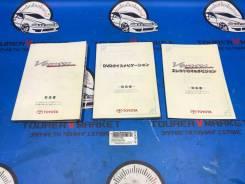Оригинальное руководство по эксплуатации Toyota Verossa gx110 jzx110