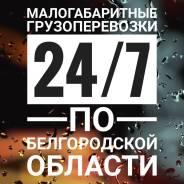 Малогабаритные грузоперевозки по Белгороду