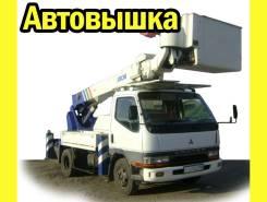 Услуги автовышки 15 метров.