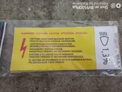 Наклейка под капот система зажигания