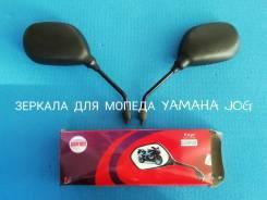 Зеркала для мопеда Yamaha JOG