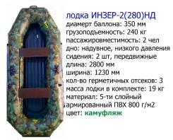 Двухместная надувная гребная лодка. Инзер -2(280) (Россия) камуфляж НД