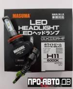 Лампа светодиодная Masuma LED H11 6000K гарантия 12 месяцев (30тыс. км)