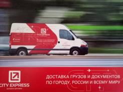 Авиа перевозка документов, посылок и грузов по России и всему миру во