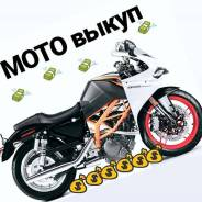 Скупаю мотоциклы, мопеды, скутеры. Выезд по краю.