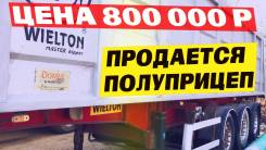 Wielton. Смотрим видеообъявление! Продается полуприцеп самосвал , 39 000кг. Под заказ