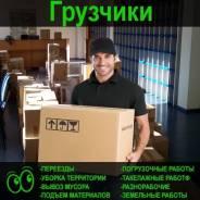 Услуги Аккуратных Вежливых грузчиков 24 часа - Омск