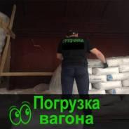 Услуги грузчиков на разгрузку-погрузку вагона Омск