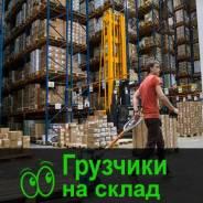 Услуги Грузчиков для склада Омск