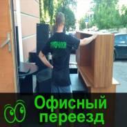 Грузчики, помощь при Офисном переезде Омск