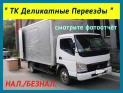 Квартирный/Офисный Переезд/Фургоны/ Грузчики/СБОР. Мебели/Упаковка
