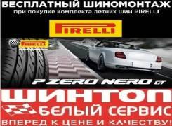Pirelli P Zero Nero GT. летние, 2020 год, новый