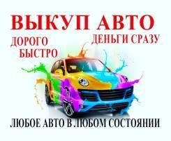 Выкуп Авто Мото Спецтехники Выезд