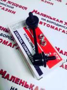 Линк Стабилизатора CTR CLMZ-3 На Бородинской 26А
