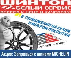 Michelin Pilot Sport 4. летние, 2019 год, новый