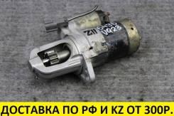 Контрактный стартер Nissan/Infiniti VQ20/VQ23/VQ30/VQ35 Z=11