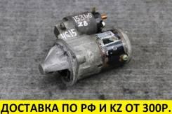 Контрактный стартер Mitsubishi 4G13/4G15/4G18/4G92/4G93/4G94