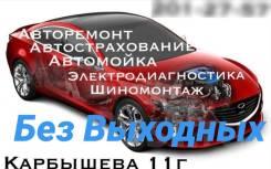 Ремонт ДВС АКПП Топливной Ходовой Сканер Автосервис проточка тормозных