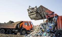 Приём мусора