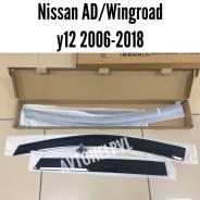 Ветровики комплект Nissan AD(Ад), Wingroad y12 (Вингроад) 2006-2018г
