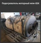 Продаётся Подогреватель моторный мпм-85К