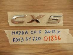 Эмблема Mazda CX-5 2011-2017 [KD53-51-721]