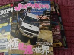 Японский журнал по тюнингу на Jimny JB23.