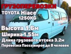 Услуги Микроавтобуса Доставка Груза