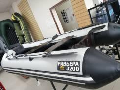 Мастер лодок Ривьера 3200 СК. 2019 год