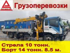 Грузоперевозки, кран, стрела, воровайка 10-14т, контейнера Нал/БН/НДС