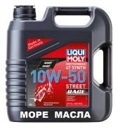 Масло для мотоциклов Liqui Moly 4T Street Race 10W-50 Официально здесь