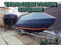 Чехлы, тенты на судовое, палубное оборудование