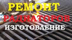 Ремонт и чистка латунных и аллюминевых радиаторов. Изготовление.