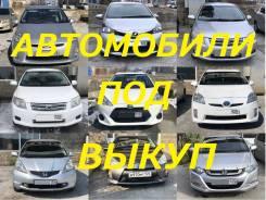 Автомобили под выкуп (Рассрочка) без первоначального взноса Находка