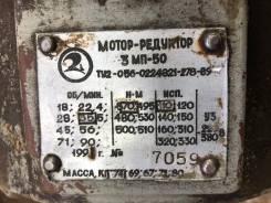 Продам Мотор-редуктор планетарный 3МП-50