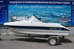 Купить лодку (катер) Бестер-480